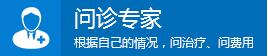 南京治疗生殖器疱疹比较好的医院