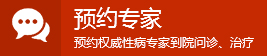 南京治疗性病医院哪家好的