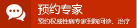 南京哪家医院看性病好的
